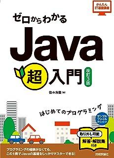ゼロからわかる Java超入門 [改訂3版]
