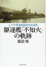 駆逐艦「不知火」の軌跡