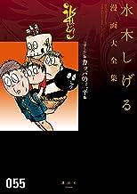 表紙: 『ぼくら』版カッパの三平他 水木しげる漫画大全集 | 水木しげる