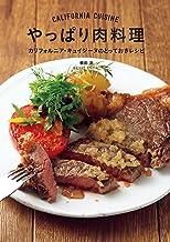 表紙: やっぱり肉料理 | 横田渉