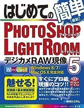 表紙: はじめてのPhotoshop Lightroom5 デジカメRAW現像 | ゆうきたかし