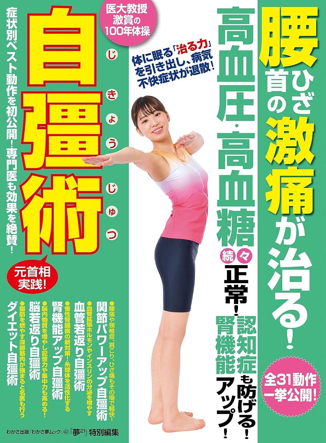 幹細断集団的わかさ夢MOOK42 医大教授激賞の100年体操 自彊術 (WAKASA PUB)