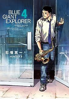BLUE GIANT EXPLORER(4) (ビッグコミックス)