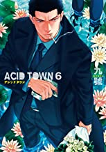 ACID TOWN (6) 【電子限定おまけ付き】 (バーズコミックス ルチルコレクション)