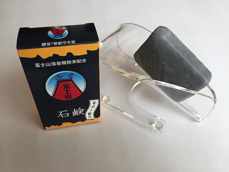 盆変数モデレータ限定15セット高級ホルダー(写真2,000円相当)プレゼント 富士山溶岩石鹸80g/個×3個セット