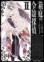 表紙: 箱庭の令嬢探偵(2) (角川コミックス・エース) | おかざきおか