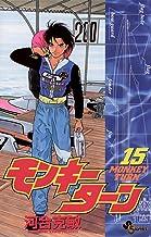 表紙: モンキーターン(15) (少年サンデーコミックス) | 河合克敏