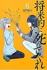 将来的に死んでくれ(6) (週刊少年マガジンコミックス) Kindle版