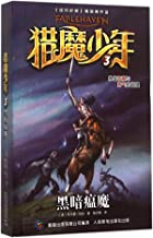 Fablehaven: Grip of the Shadow Plague (Chinese Edition)