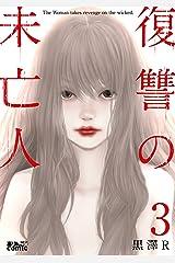 復讐の未亡人 : 3 (アクションコミックス) Kindle版