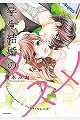 学生結婚のススメ 【電子限定特典ペーパー付き】 (YLC) Kindle版