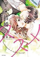学生結婚のススメ 【電子限定特典ペーパー付き】 (YLC)