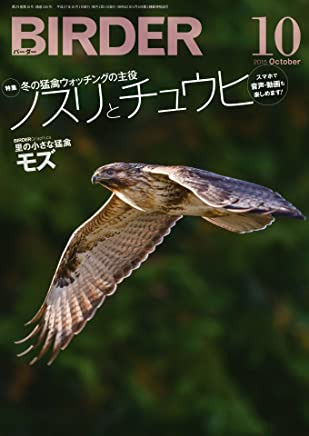 BIRDER (バーダー) 2015年 10月号 [雑誌]