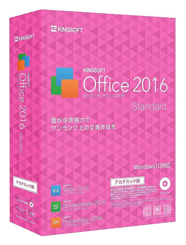 海峡買い物に行く意欲KINGSOFT Office 2016 Standard パッケージアカデミック版