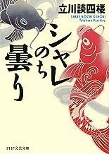 表紙: シャレのち曇り PHP文芸文庫   立川 談四楼