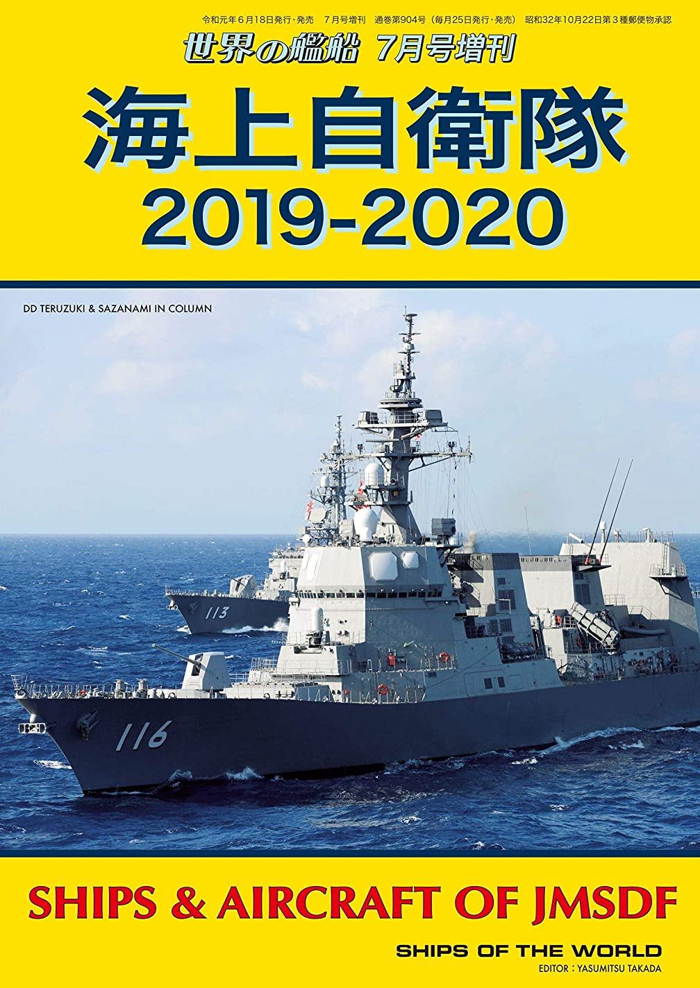 木材到着ルーチン世界の艦船 増刊 第161集「海上自衛隊2019-2020」 世界の艦船増刊