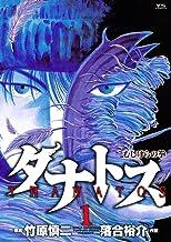 表紙: タナトス(1) (ヤングサンデーコミックス) | 竹原慎二