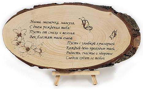 Glückwünsche zum hochzeitstag auf russisch