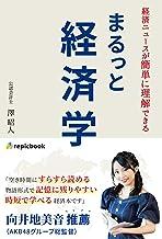 表紙: まるっと経済学: 経済ニュースが簡単に理解できる | 澤 昭人