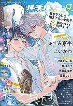 ルチル 2021年09月号 (バーズコミックス ルチルコレクション)