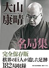 表紙: 大山康晴名局集 | 大山 康晴