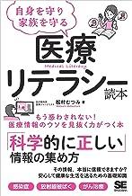 表紙: 自身を守り家族を守る医療リテラシー読本 | 松村 むつみ