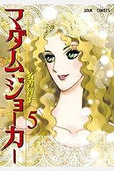 マダム・ジョーカー : 5 (ジュールコミックス) Kindle版