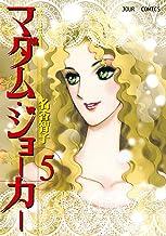マダム・ジョーカー : 5 (ジュールコミックス)