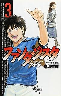 ファンタジスタ ステラ 3 (3) (少年サンデーコミックス)