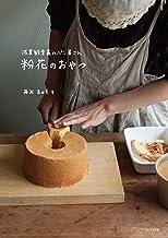 表紙: 浅草観音裏のパン屋さん 粉花のおやつ | 藤岡真由美