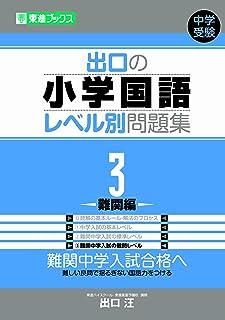 出口の小学国語レベル別問題集 3難関編 (東進ブックス レベル別問題集シリーズ)