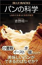 表紙: パンの科学 しあわせな香りと食感の秘密 (ブルーバックス) | 吉野精一