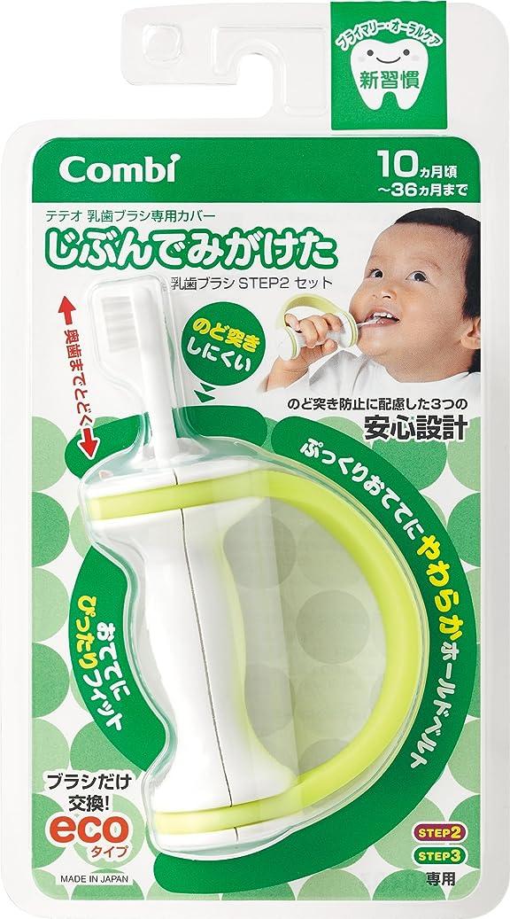 よく話される雲想定【日本製】コンビ Combi テテオ teteo じぶんでみがけた 乳歯ブラシ STEP2セット (10ヵ月頃~36ヵ月対象) のど突きしにくい安心設計