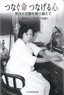 つなぐ命つなげる心―東京大空襲を乗り越えて 無名偉人伝 町医者中尾聰子