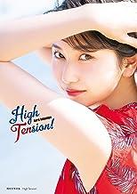 表紙: 雨宮天写真集 High Tension! | 雨宮 天