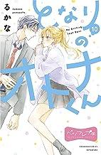 となりのオトナくん ベツフレプチ(10) (別冊フレンドコミックス)