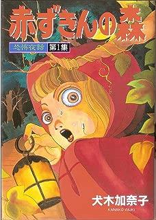 恐怖夜話 第1集 赤ずきんの森 (ホラーハウス・コミックス)