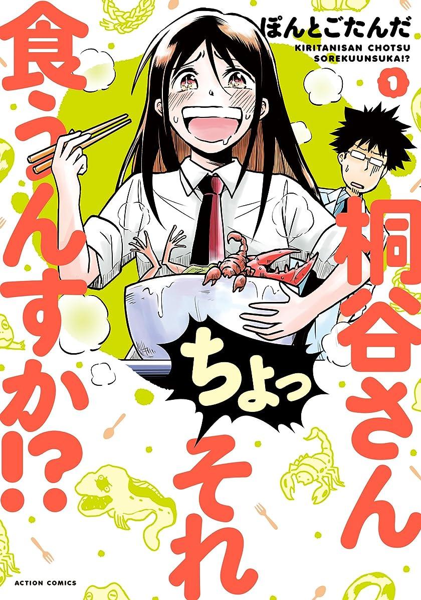 ベンチャー立ち向かう三桐谷さん ちょっそれ食うんすか!? : 1 (アクションコミックス)