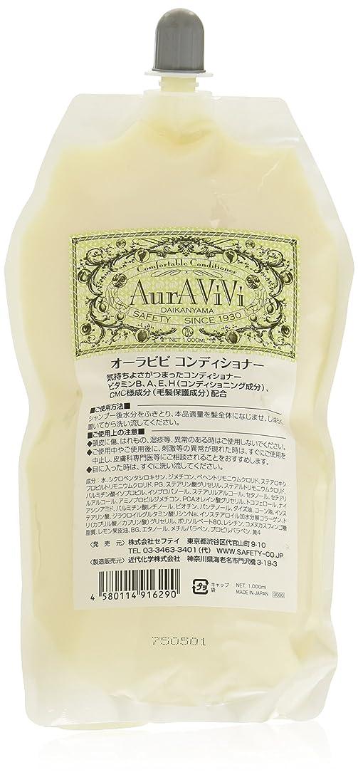 それぞれ知事シンカンセフティ オーラビビ(AurA ViVi) コンディショナー 1000ml レフィル