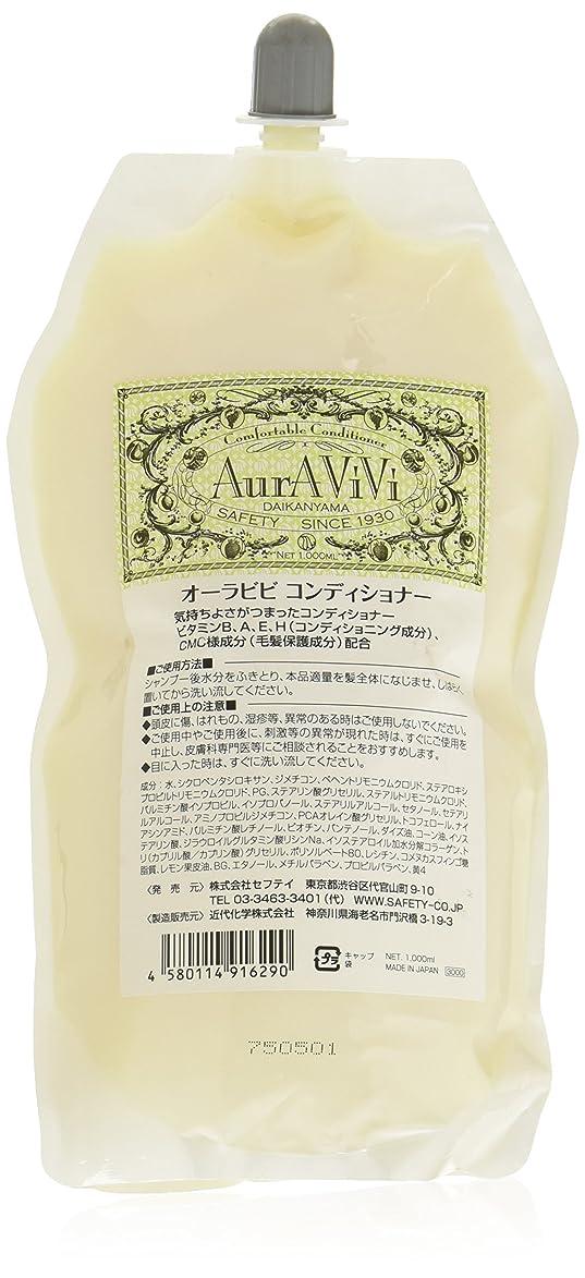 差メンタル塗抹セフティ オーラビビ(AurA ViVi) コンディショナー 1000ml レフィル