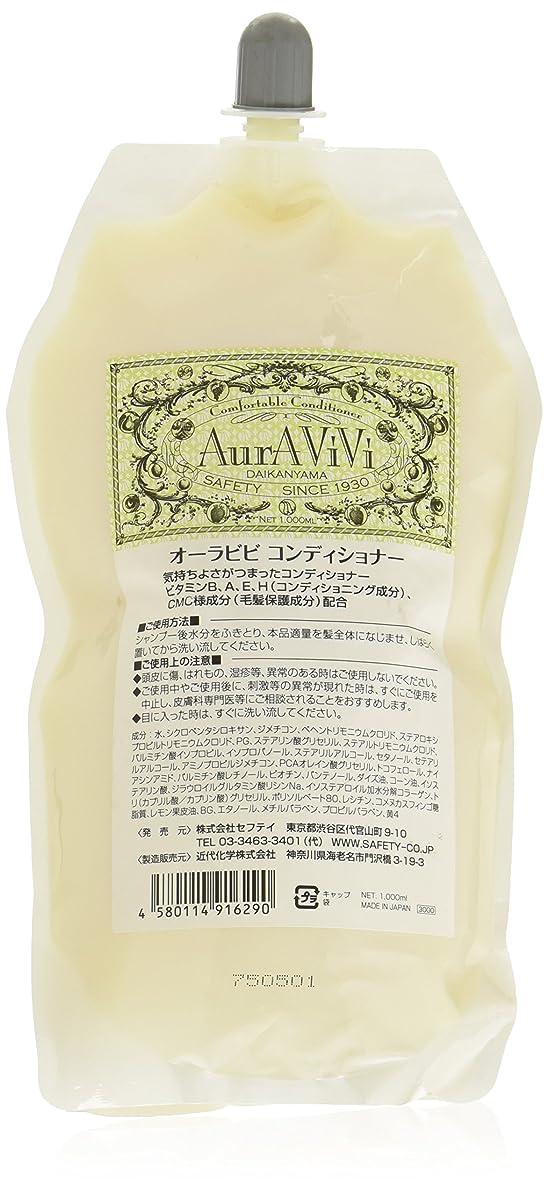 アクロバットスラムツールセフティ オーラビビ(AurA ViVi) コンディショナー 1000ml レフィル