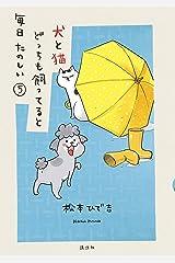 犬と猫どっちも飼ってると毎日たのしい(5) (パルシィコミックス) Kindle版