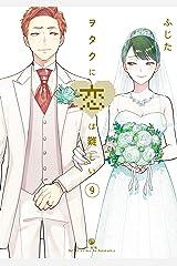 ヲタクに恋は難しい: 9 (comic POOL) Kindle版