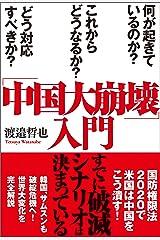 「中国大崩壊」入門 何が起きているのか?これからどうなるか?どう対応すべきか? Kindle版