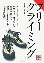 表紙: ヤマケイ登山学校 フリークライミング | 北山 真