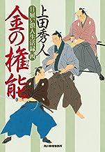表紙: 日雇い浪人生活録四 金の権能 (時代小説文庫) | 上田秀人