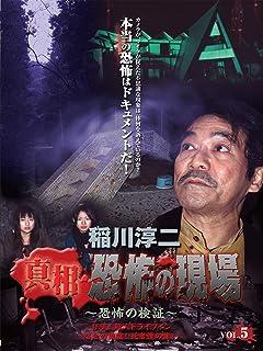 稲川淳二 真相 恐怖の現場 恐怖の検証 vol.5