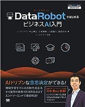 表紙: DataRobotではじめるビジネスAI入門 [DataRobot Japan 公式ガイドブック] | シバタ アキラ