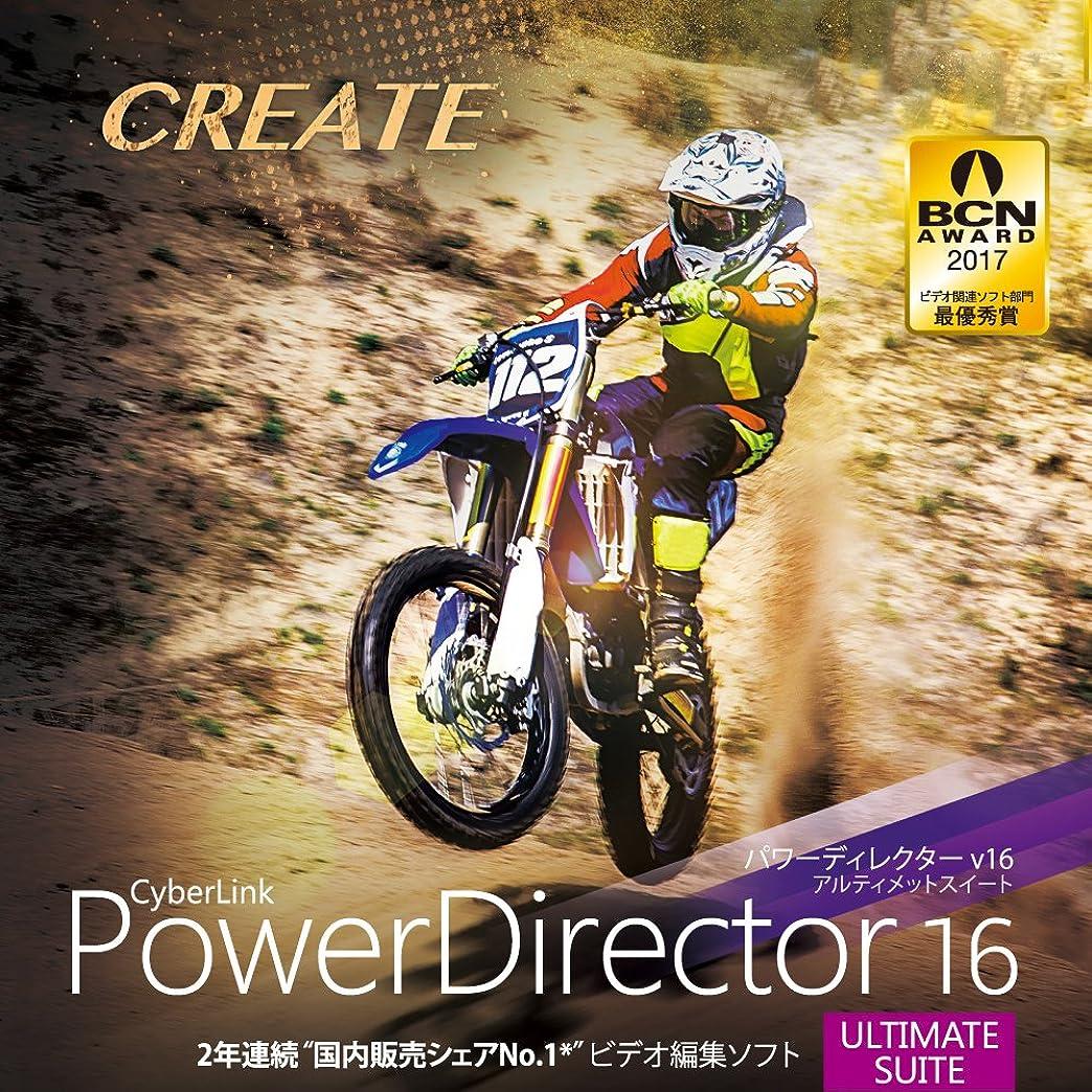 交通渋滞満足できる症候群PowerDirector 16 Ultimate Suite   ダウンロード版
