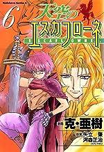 天空のエスカフローネ(6) (角川コミックス・エース)